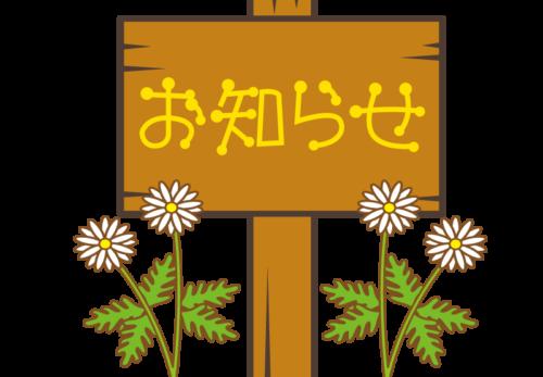 名古屋市オリア施術院とマーガレットのイラスト