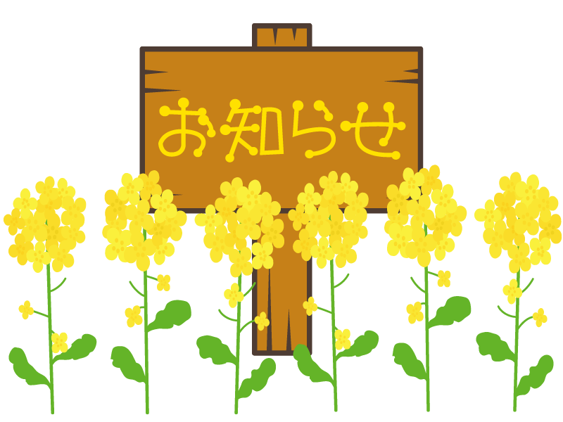 名古屋市オリア施術院菜の花のイラスト