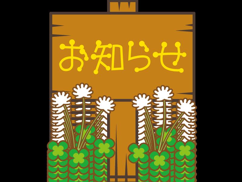 名古屋市オリア施術院シロツメクサのイラスト