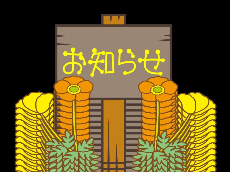 名古屋市オリア施術院ポピーのイラスト