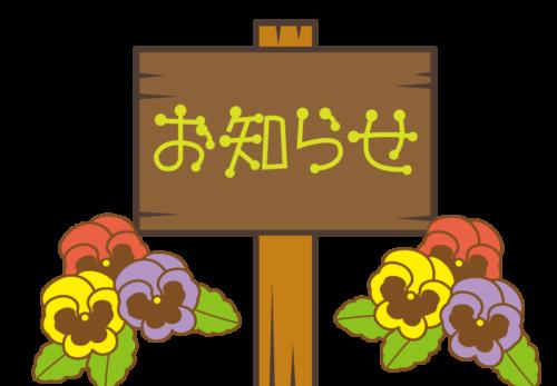 名古屋市オリア施術院パンジーのイラスト