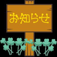 名古屋市オリア施術院クローバーのイラスト