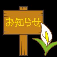 名古屋市オリア施術院水芭蕉のイラスト