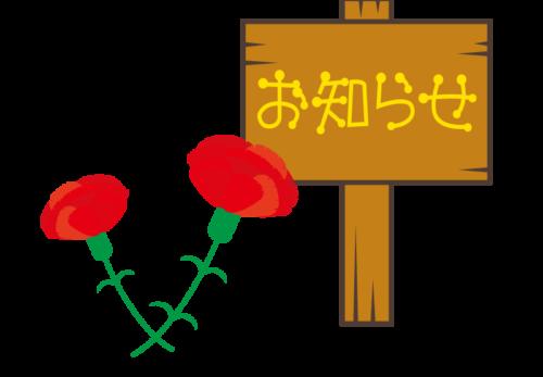 名古屋市オリア施術院母の日カーネーションのイラスト
