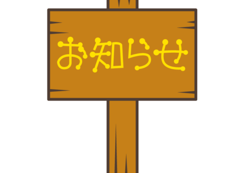 名古屋市オリア施術院お知らせ看板のイラスト