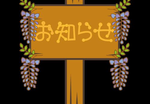 名古屋市オリア施術院藤の花イラスト