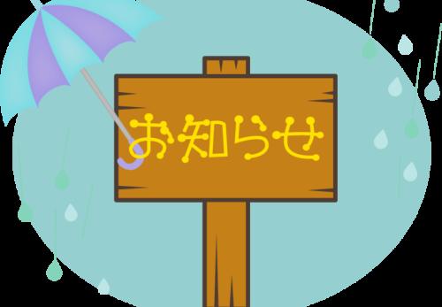名古屋市オリア施術院傘のイラスト