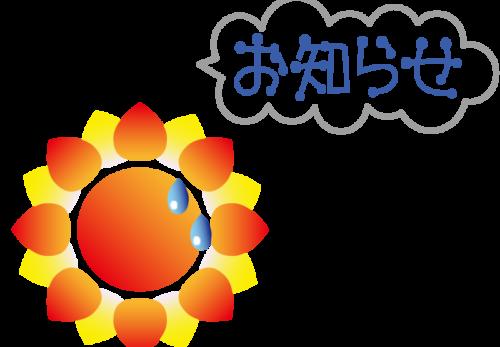 名古屋市オリア施術院太陽のイラスト