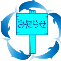 名古屋市オリア施術院イルカの円のイラスト