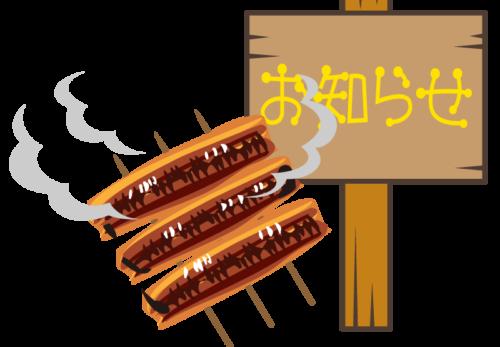 名古屋市オリア施術院土用の丑のイラスト