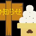 名古屋市オリア施術院とお月見団子のイラスト