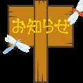 名古屋オリア施術院とトンボのイラスト