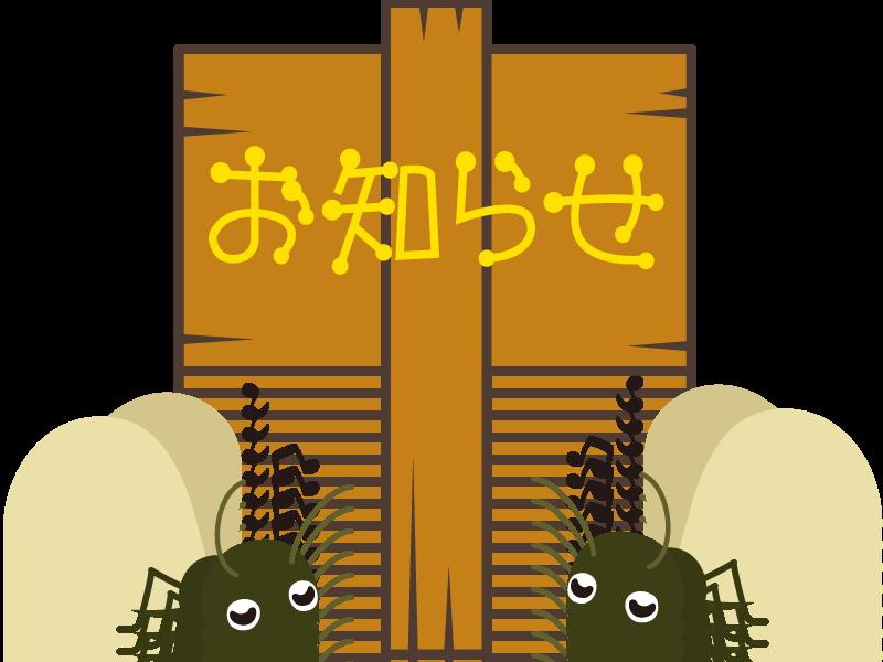 名古屋市オリア施術院と鈴虫のイラスト