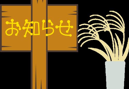 名古屋市オリア施術院とススキのイラスト