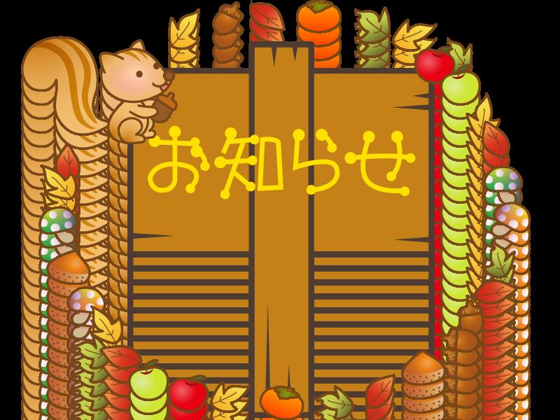名古屋オリア施術院とリスと秋の味覚丸フレームのイラスト