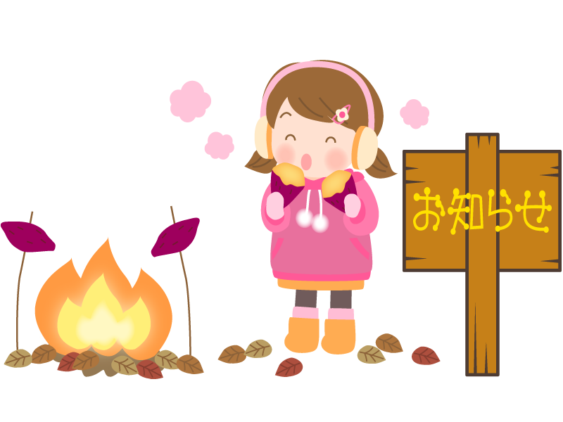 名古屋市オリア施術院と焼き芋をしている女の子のイラスト
