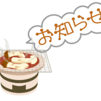 名古屋市オリア施術院の松茸と七輪のイラスト