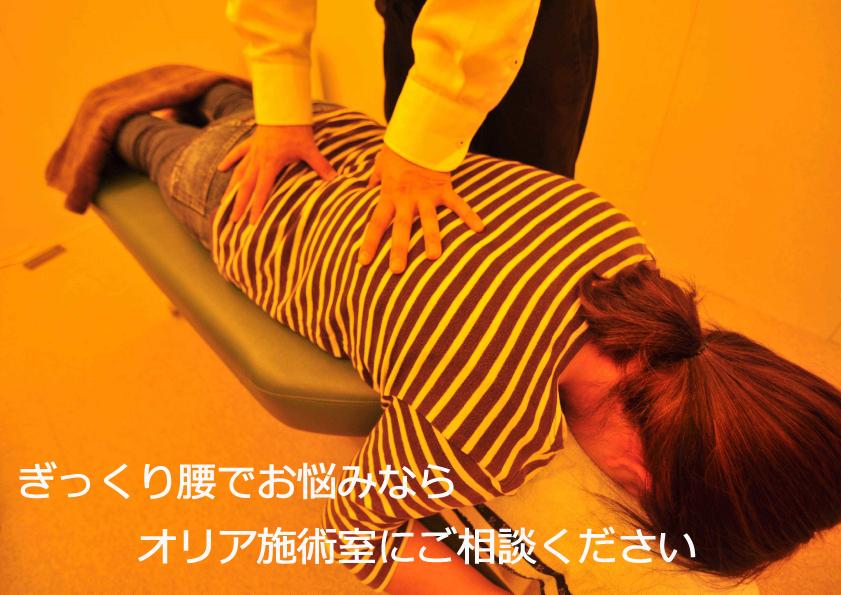 ぎっくり腰でお悩みなら|名古屋